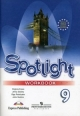 Английский в фокусе. Spotlight 9 кл. Рабочая тетрадь с online поддержкой